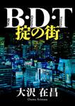 B・D・T[掟の街]-電子書籍