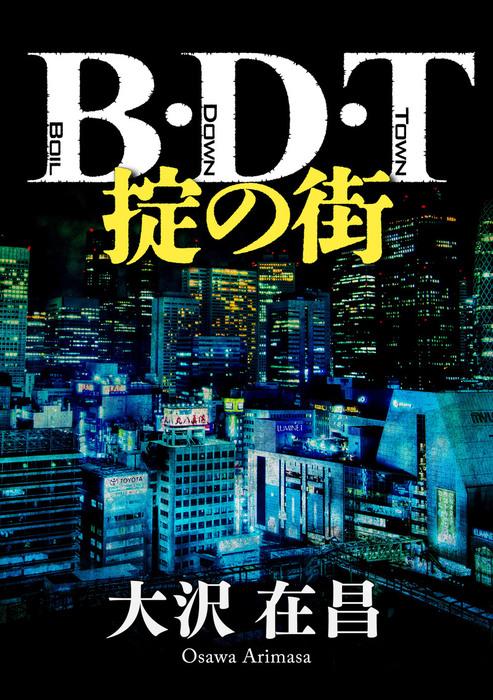 B・D・T[掟の街]-電子書籍-拡大画像