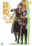 銃姫 5 ~The Soldier's Sabbath~-電子書籍