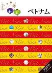 ララチッタベトナム-電子書籍