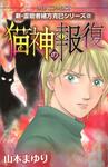 新・霊能者緒方克巳シリーズ 8 猫神の報復-電子書籍