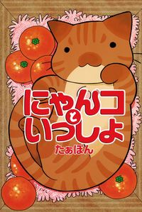 にゃんコといっしょ-電子書籍