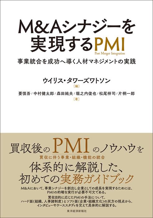 M&Aシナジーを実現するPMI―事業統合を成功へ導く人材マネジメントの実践拡大写真