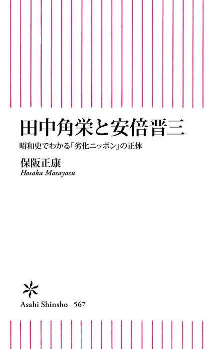 田中角栄と安倍晋三 昭和史でわかる「劣化ニッポン」の正体-電子書籍-拡大画像