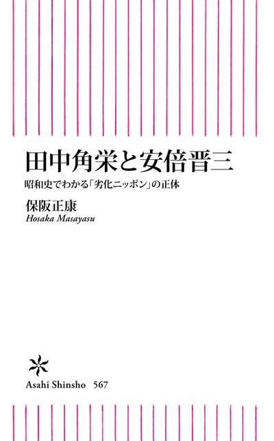 田中角栄と安倍晋三 昭和史でわかる「劣化ニッポン」の正体-電子書籍