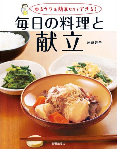 ゆるラク&簡単だからできる!毎日の料理と献立-電子書籍