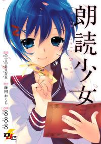 朗読少女 ~Book meets Girl~