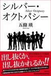 シルバー・オクトパシー-電子書籍