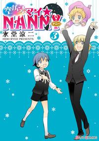 空から! マイ☆NANNY(3)-電子書籍