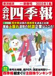 会社四季報2015年1集新春号-電子書籍