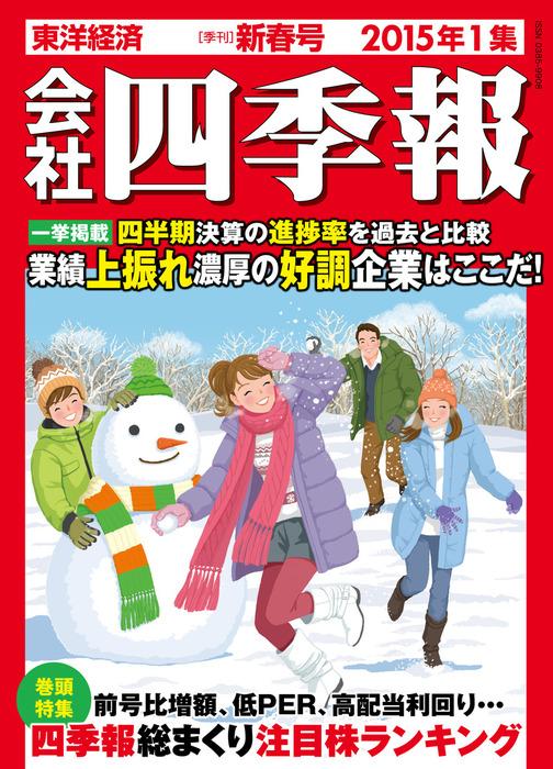 会社四季報2015年1集新春号-電子書籍-拡大画像