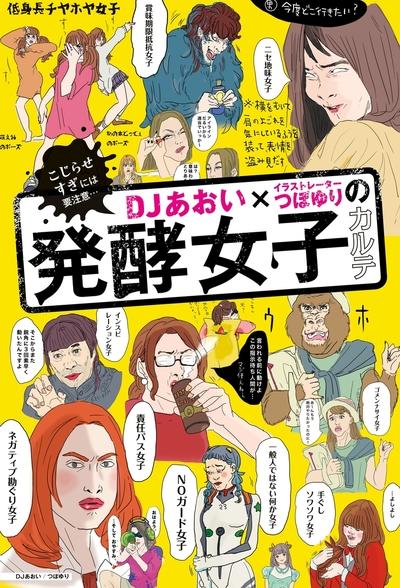 DJあおい×イラストレーターつぼゆりの発酵女子カルテ-電子書籍