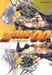 ZONE-00(4)-電子書籍