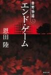 エンド・ゲーム 常野物語-電子書籍