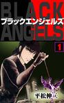 ブラック・エンジェルズ1-電子書籍