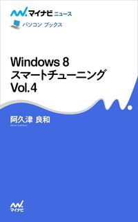 Windows 8 スマートチューニング Vol.4-電子書籍