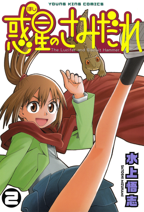 Hoshi no Samidare The Lucifer and Biscuit Hammer / 2-電子書籍-拡大画像