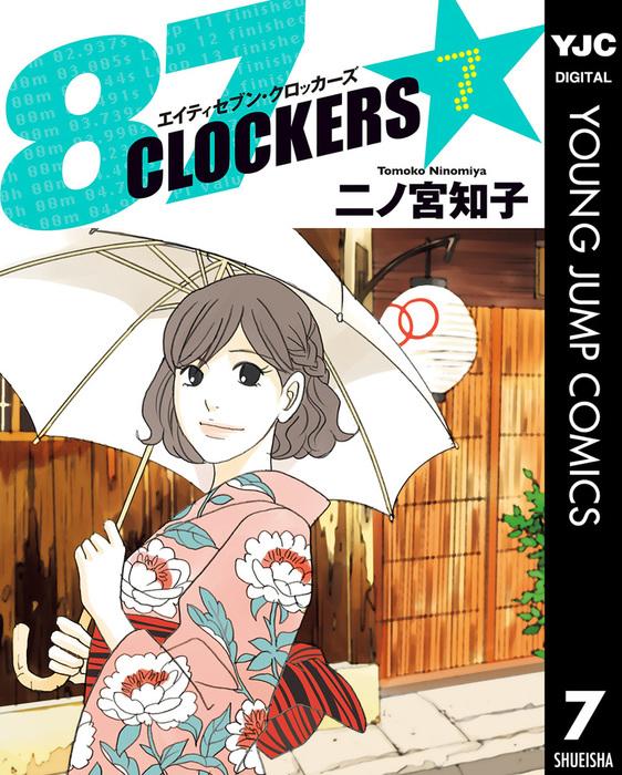 87CLOCKERS 7拡大写真