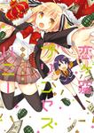恋ヶ窪プリンセスハニー 1-電子書籍