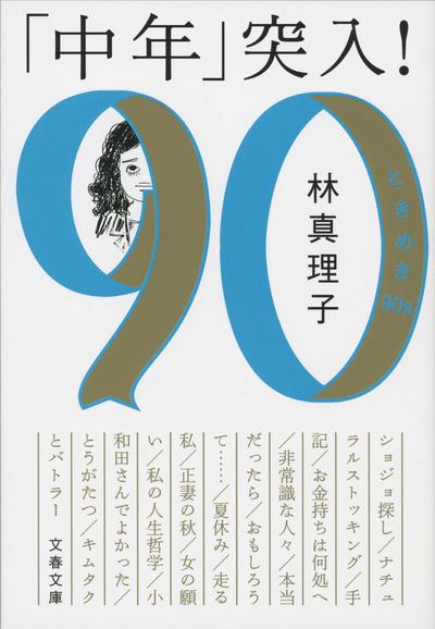 「中年」突入! ときめき90s-電子書籍