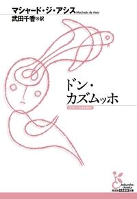 ドン・カズムッホ-電子書籍