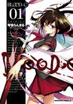 BLOOD-C(1)-電子書籍