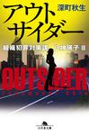 アウトサイダー 組織犯罪対策課 八神瑛子III-電子書籍