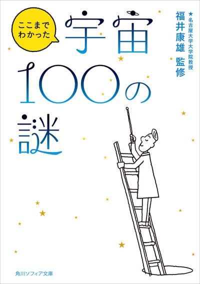 ここまでわかった宇宙100の謎-電子書籍