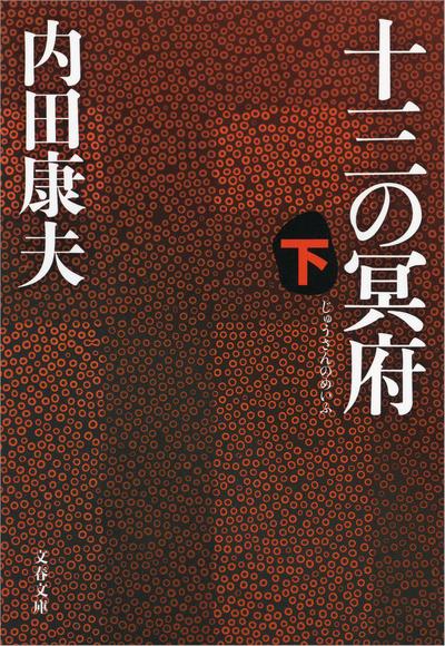 十三の冥府(下)-電子書籍