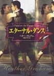 エターナル・ダンス-電子書籍