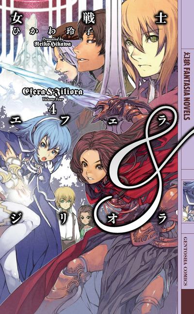 女戦士エフェラ&ジリオラ 4-電子書籍
