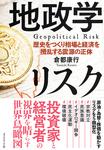 地政学リスク-電子書籍