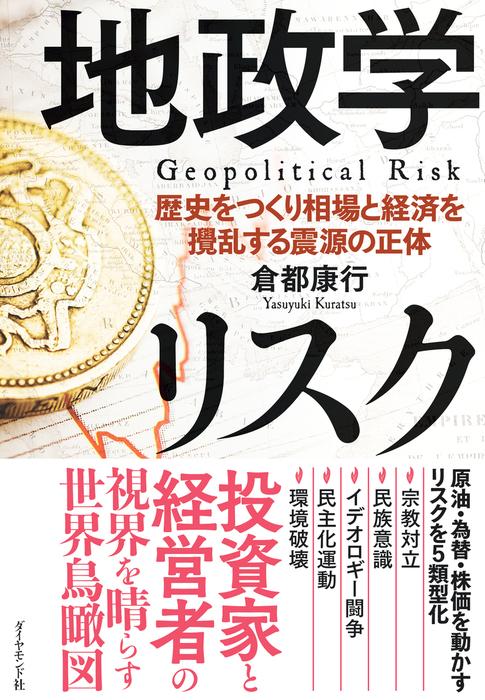 地政学リスク-電子書籍-拡大画像