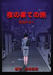 夜の果ての旅-電子書籍