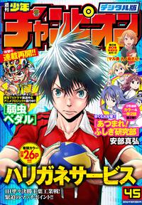 週刊少年チャンピオン2016年45号-電子書籍
