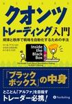 クオンツトレーディング入門-電子書籍