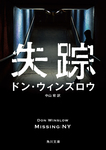 失踪-電子書籍