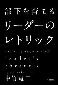部下を育てる リーダーのレトリック-電子書籍