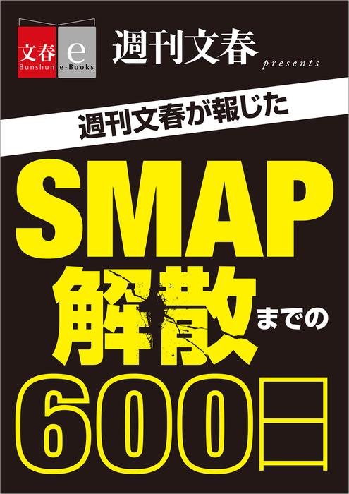 週刊文春が報じた SMAP解散までの600日【文春e-Books】拡大写真