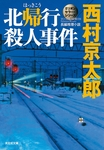 北帰行殺人事件~ミリオンセラー・シリーズ~-電子書籍