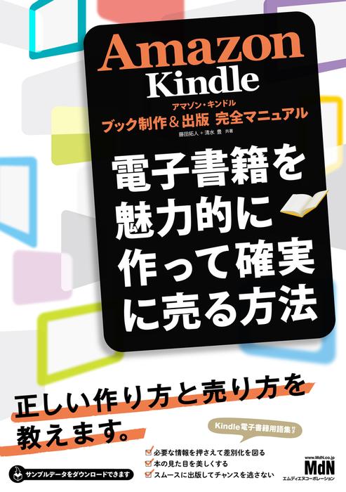 Amazon Kindleブック制作&出版 完全マニュアル 電子書籍を魅力的に作って確実に売る方法拡大写真