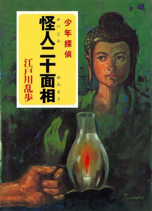 江戸川乱歩・少年探偵シリーズ(1) 怪人二十面相(ポプラ文庫クラシック)拡大写真