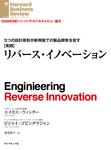 【実践】リバース・イノベーション-電子書籍
