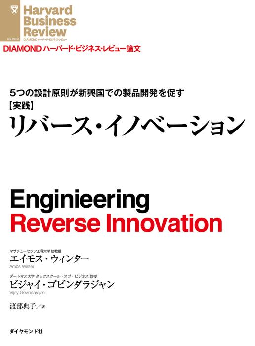 【実践】リバース・イノベーション拡大写真