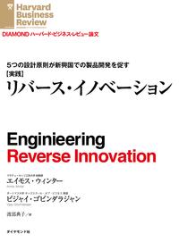 【実践】リバース・イノベーション