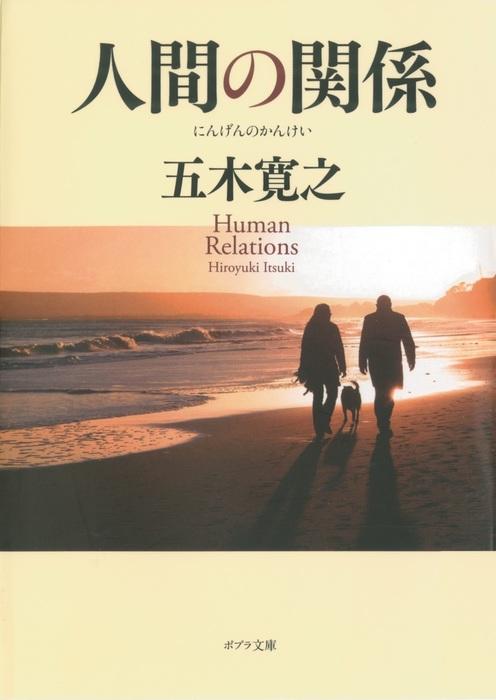 人間の関係-電子書籍-拡大画像