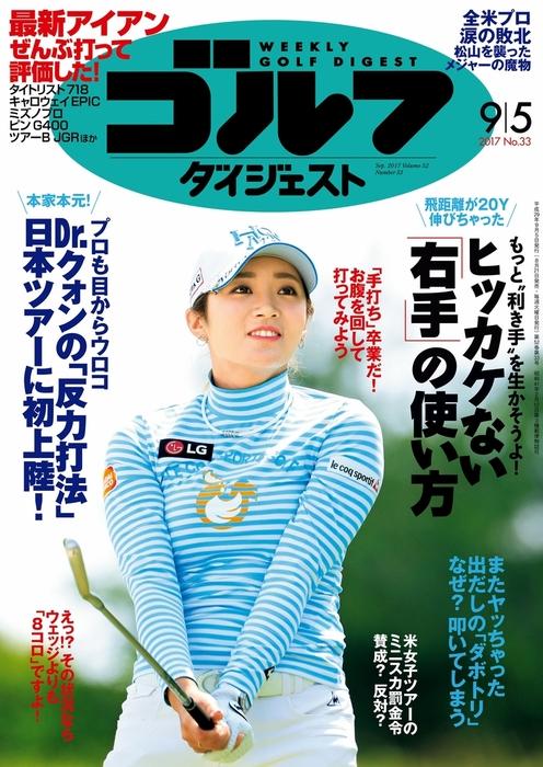 週刊ゴルフダイジェスト 2017/9/5号-電子書籍-拡大画像