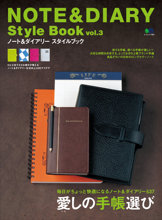 NOTE&DIARY Style Book Vol.3-電子書籍-拡大画像