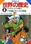 8 アジアとヨーロッパの興亡と十字軍とモンゴル帝国-電子書籍