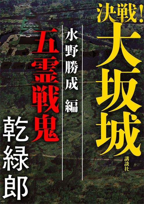 決戦!大坂城 水野勝成編 五霊戦鬼拡大写真